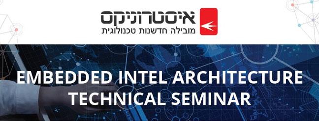 איסטרוניקס - כנסים ואירועים - Embedded Intel Architecture - Technical Seminar