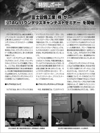 XJTAG News Article in Gicho Japan