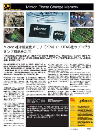 XJTAG Micron case study thumbnail